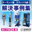 ニクニのクーラントソリューション(ろ過装置) 製品画像