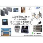 防犯・防災のための物理・情報管理対策の事例集※進呈! 製品画像