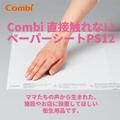 Combi 直接触れないペーパーシートPS12&ホルダーPC12 製品画像