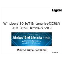 【小冊子】特定用途向け端末のOS選びの選定ポイントとは? 製品画像