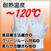 【クリーンルーム対応】耐熱手袋(~120℃)シンプルデザイン 製品画像
