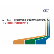 人・モノ・設備のWI-FIでのIoT【CEC】 製品画像