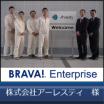 『Brava』導入事例≪株式会社アーレスティ 様≫ 製品画像