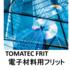 TOMATEC FRIT 『電子部品材料用フリット』 製品画像