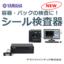 【JAPAN PACKに出展】食品容器・包装に使えるシール検査器 製品画像