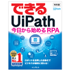【書籍無料ダウンロード】できるユーアイパスPDF版 製品画像
