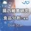 代謝物質の網羅解析サービス『Dual Scan』 製品画像