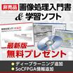 非売品の画像処理入門書&約1万円相当の学習ソフトをプレゼント 製品画像