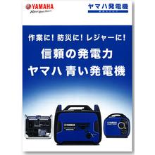 ヤマハ発電機 総合カタログ 製品画像