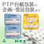 【受託包装加工】PTP台紙 製品画像