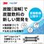 3M(TM)Liqui-Cel 分離膜モジュールEXFシリーズ 製品画像