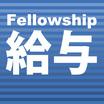 Fellowship給与(給与計算システム) 製品画像
