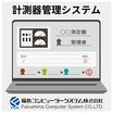 計測器管理システム 製品画像