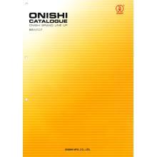 ONISHI BRAND LINE UP 総合カタログ 製品画像