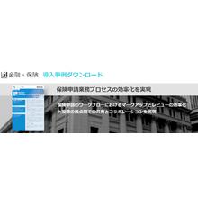【Brava海外導入事例】「保険申請業務プロセスの効率化を実現」 製品画像