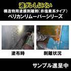 【サンプルあり】構造物用塗膜剥離剤『ペリカンリムーバーシリーズ』 製品画像