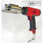 低振動エアーハンマー『CP-7160/CP-7165』 製品画像