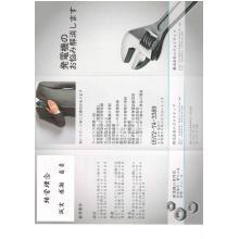 会社パンフレット 製品画像