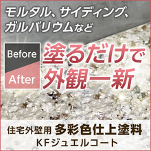 住宅外壁用 多彩色仕上塗料『KFジュエルコート』※新製品 製品画像