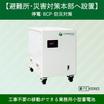 【避難所・災害対策本部へ設置】業務用小型蓄電池『PEシリーズ』 製品画像
