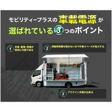 モビリティープラスの車載電源が選ばれている3つのポイント  製品画像