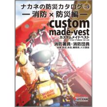 【消防×防災編】カスタムメイドベストカタログ 製品画像