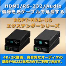 RS-232とオーディオが双方向通信!HDMIと共に光信号に変換 製品画像