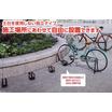 建物や敷地の曲線に合わせて設置可能な自転車ラック※カタログ 進呈 製品画像