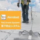 高所作業時の安全対策に!常設型転落防止システム「アクロバット」 製品画像