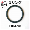 Oリング FKM-90 (フッ素ゴム) 製品画像