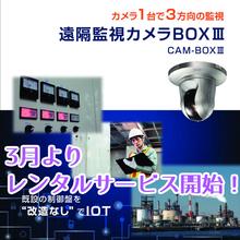 【2月中のお申込で1ヵ月分が無料!】CAM-BOX3レンタル開始 製品画像