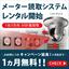 1カ月無料キャンペーン延長!メーター読取システムCAM-BOX3 製品画像