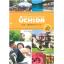 遊具・公園施設 総合カタログ(抜粋版) 製品画像