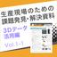 課題解決資料 3Dデータ活用編1-1|金属3Dプリンタの運用 製品画像