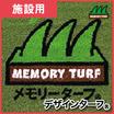 【施設用】人工芝『デザインターフ』 製品画像
