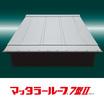 0.5寸勾配対応 完全嵌合式住宅平滑葺『マッタラールーフ7型2』 製品画像