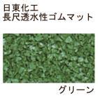 クッションマット(グリーン)日東化工 長尺透水性ゴムマット 製品画像