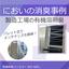 【においの消臭事例】『KCFシリーズ』製造工場の有機溶剤臭 製品画像