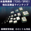 水晶発振器(TCXO/SPXO)シリーズ【他社互換品】 製品画像