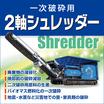 【新型機】2軸シュレッダー『HB-180IV』 製品画像