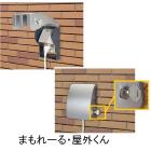 盗電防止用コンセントカバー『まもれーる・屋外くん/トイレくん』 製品画像