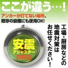 アンカーボルト不要の地震対策製品『安震アジャスター』 製品画像
