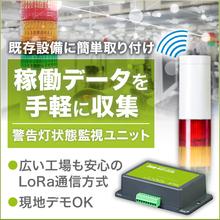 警告灯状態監視ユニット『WD120A/WD120B』※デモOK 製品画像