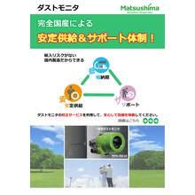 安定供給&サポート体制『ダストモニタ』 製品画像