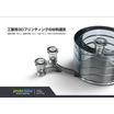 技術資料進呈『工業用3Dプリンティングの材料選定』 製品画像