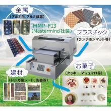 印刷機『MMP-F13』 製品画像