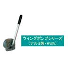 【ウイングポンプ(アルミ製)】HWAシリーズ 製品画像