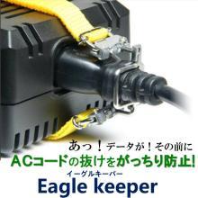 【ACアダプタ用】ACコード脱落防止具 イーグルキーパー 製品画像