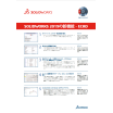 SOLIDWORKS 2019  ECAD TOP10 製品画像