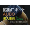 【導入事例動画7】協働ロボットAUBO-iシリーズ 製品画像